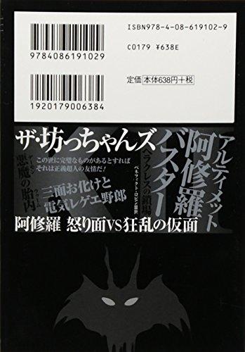 (- Comic version Shueisha Bunko) II 19 Kinnikuman (2010) ISBN: 4086191024 [Japanese Import]