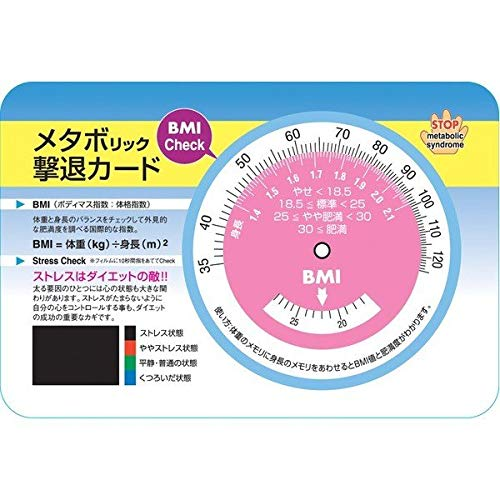 メタボカード 【100個セット】 B07GMTRZ56
