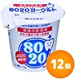 【四国乳業】8020ヨーグルト( 110g×12個)