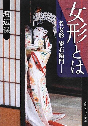 女形とは  名女形 雀右衛門 (角川ソフィア文庫)