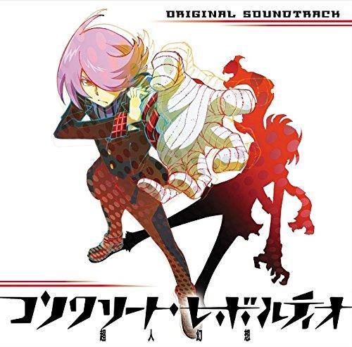 TVアニメ『コンクリート・レボルティオ~超人幻想~』オリジナルサウンドトラックの商品画像