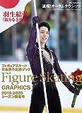 フィギュアスケート日本男子応援ブック 2019-2020 シーズン開幕号 (DIA Collection)