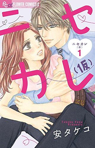 ニセカレ(仮) 1 (フラワーコミックスアルファ)