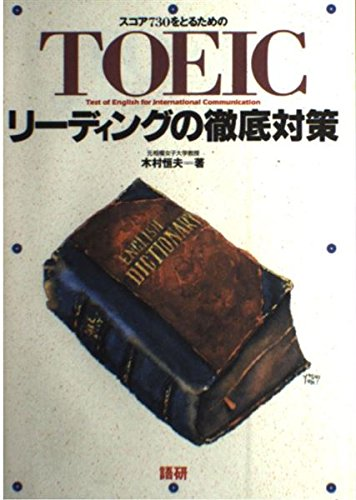 To take the score 730 - thorough measures TOEIC Reading ISBN: 4876158118 (1992) [Japanese Import]