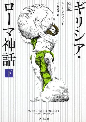 完訳 ギリシア・ローマ神話〈下〉 (角川文庫)