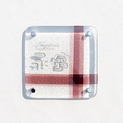表札 ガラス 手作りガラス表札II「ラテーラ」KL-0105 シンプル おしゃれ 戸建て   B077N6169X