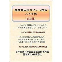 hihubyouganaorinikuiriyunikibihenkaiteiban (Japanese Edition)