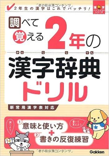 年生 2 漢字 ドリル