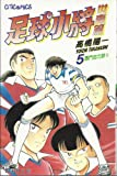 Captain Tsubasa- World Youth Hen (5) (Citicomics) [Chinese Edition]