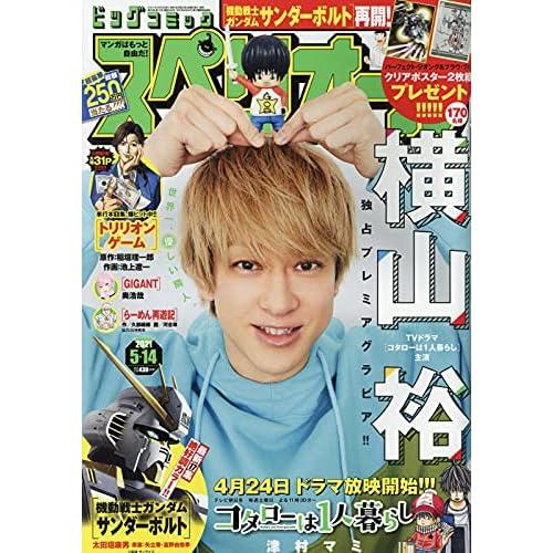 ビッグコミックスペリオール 2021年 5/14号 表紙画像
