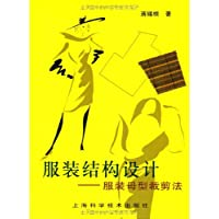 服装结构设计:服装母型裁剪法