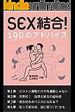 SEX結合!190のアドバイス
