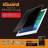 UNIQ マグネット式プライバシーフィルム 12.9インチ/iGuard/iPad Pro 12.9 専用/縦画面用/IG12PFP/パテント取得済み正規品