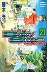 Baby Steps, tome 21 par Katsuki
