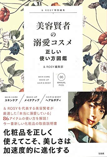 &ROSY 特別編集 最新号 表紙画像
