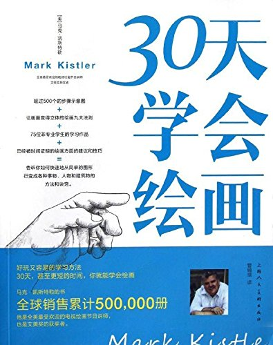 You Can Draw in 30 Days(chinese Edition) ebook
