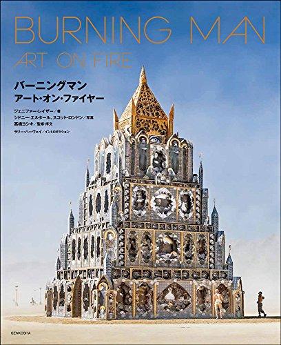BURNING MAN ART ON FIRE(バーニングマン アート・オン・ファイヤー) / ジェニファー・レイザー
