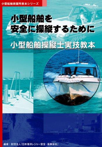 『小型船舶を安全に操縦するために―小型船舶操縦士実技教本』(舵社)