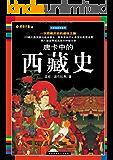 唐卡中的西藏史 (藏密文库)