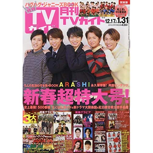 月刊TVガイド 2019年2月号 表紙画像