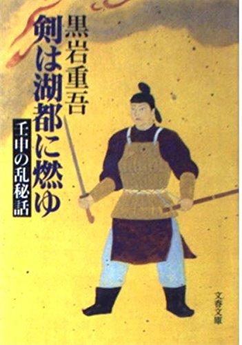 剣は湖都に燃ゆ―壬申の乱秘話 (文春文庫)