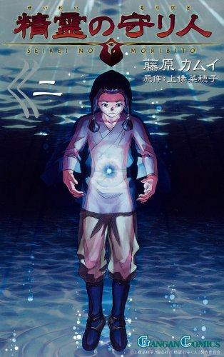 精霊の守り人 2 (ガンガンコミックス)の商品画像