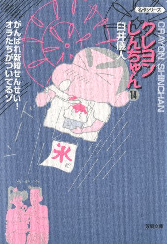 Kureyon shinchan. 14 ebook