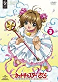 Cardcaptor Sakura - DVD Set Vol.3 (5DVDS) [Japan DVD] GNBA-5163
