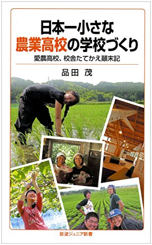 日本一小さな農業高校の学校づくり――愛農高校、校舎たてかえ顛末記 (岩波ジュニア新書)