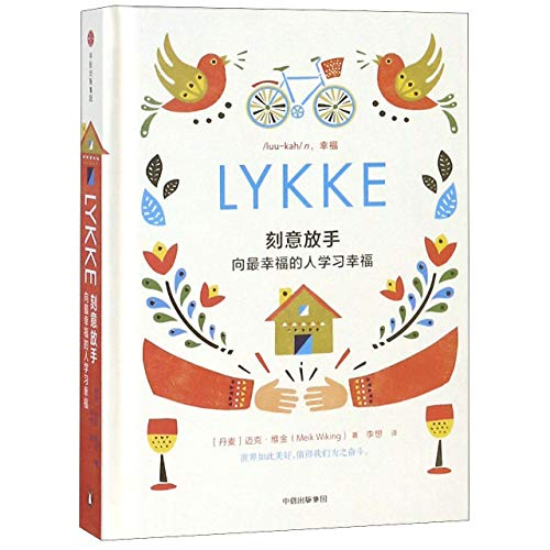 Book cover from The Little Book of Lykke: Secrets of the Worlds Happiest People (Chinese Edition) by Meik Wiking