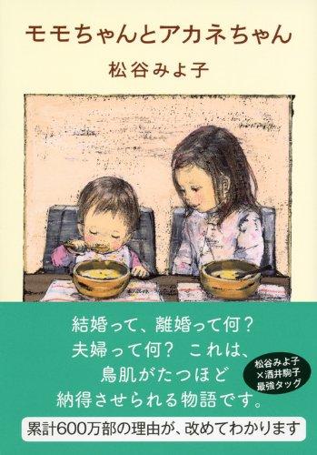 Akane-chan and Momo (Kodansha Bunko) (2011) ISBN: 4062771489 [Japanese Import]