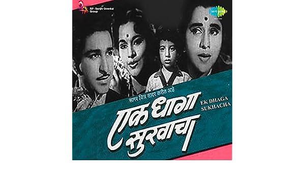 Listen to ek dhaga sukhacha mar songs online for free or download.
