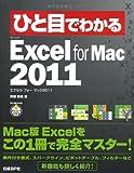 ひと目でわかる MS EXCEL FOR MAC 2011 (ひと目でわかるシリーズ)