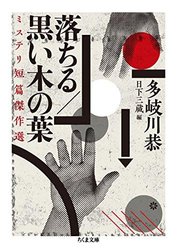 落ちる/黒い木の葉 (ちくま文庫)