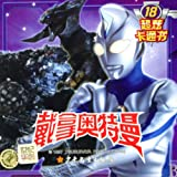 Ultraman Dyna Comic Books Vol.18 (Chinese Edition)