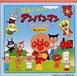 Soreike! Anpanman Utattemiyou by Soundtrack (2000-08-23)