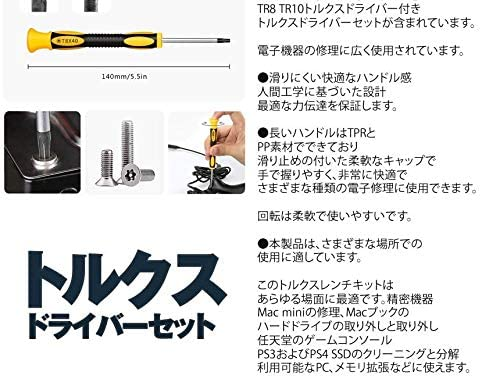 Ishino トルクスドライバーセット T3 T4 T5 T6 T7 T8 T10 スタードライバー付き スクリュードライバーセット 電話 Mac MC-12TORUKUS