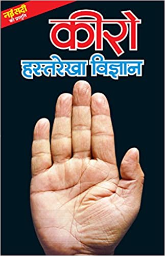 Hast Rekha Gyan Hindi Book