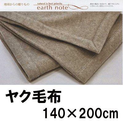 地球からの贈りものearth note ヤク毛布 RS-11 【140×200cm】 B0054IAGXE