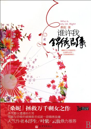 Read Online Who Will Give Me Eternal Love (Chinese Edition) pdf epub