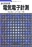 よくわかる電気電子計測 (セメスタ学習シリーズ)