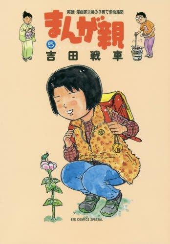 まんが親 5 (ビッグコミックススペシャル)