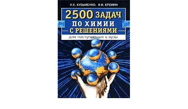 Книга 2500 задач по химии с решениями олимпиадные задачи с решением 5 класс математика