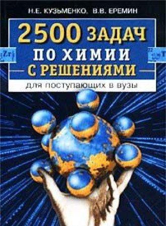 Книга 2500 задач по химии с решениями решение задач по физике по теме ускорение