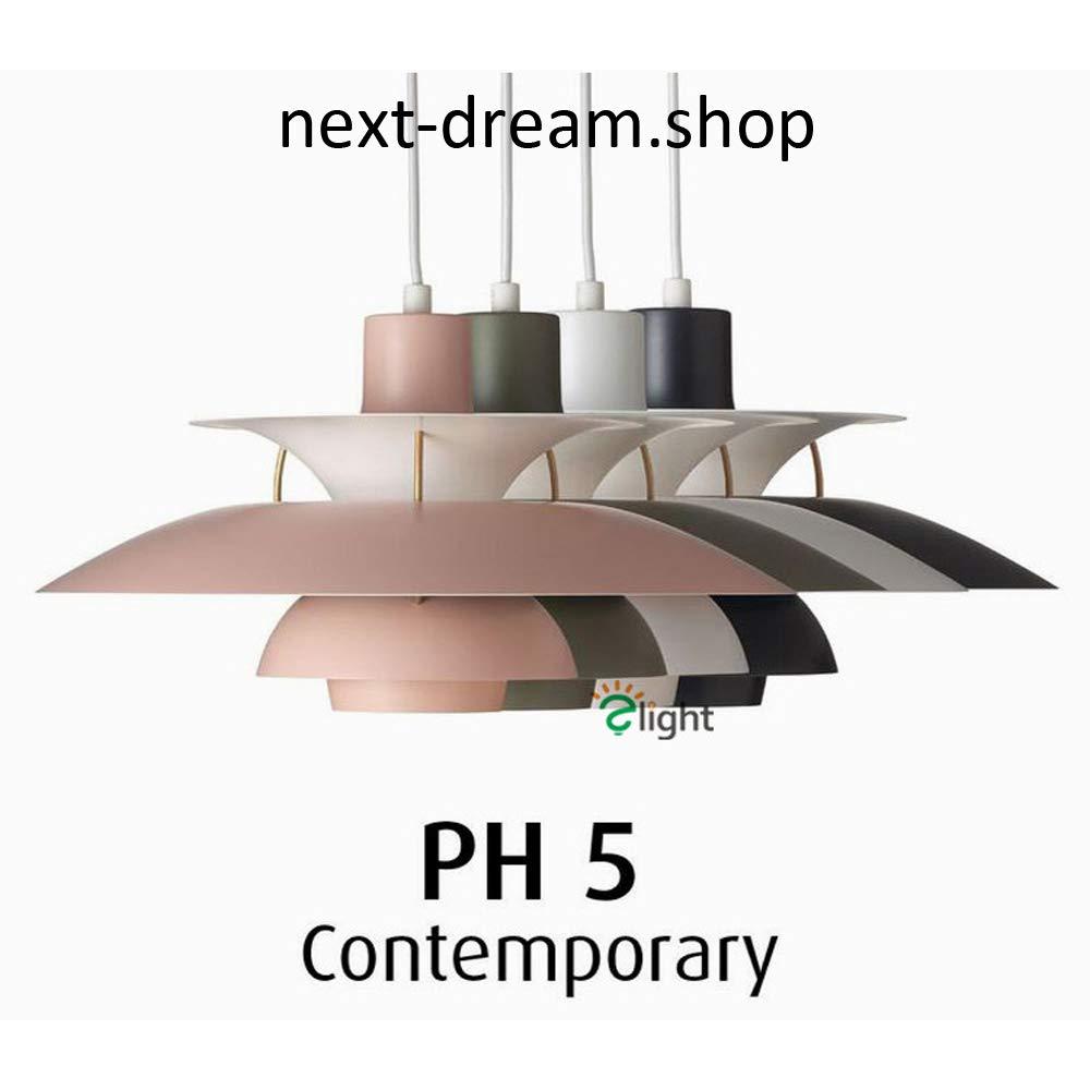 照明器具 LED ペンダントライト PH5 アンブレラ形 ダイニング リビング キッチン 北欧デザイン h01399 B07MVH8YZG