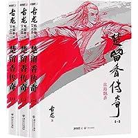 古龙精品集:楚留香传奇(朗声插画版)(套装共3册)
