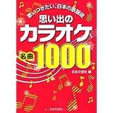 思い出のカラオケ名曲1000―歌いつぎたい、日本の歌謡曲