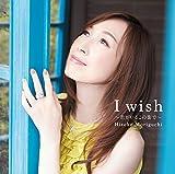 Hiroko Moriguchi - I Wish Kimi Ga Iru Kono Machi De [Japan CD] KICM-1598 by HIROKO MORIGUCHI (2015-06-17)