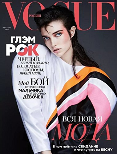 Vogue Russia Magazine - February 2018 - Grace - Cost Vogue