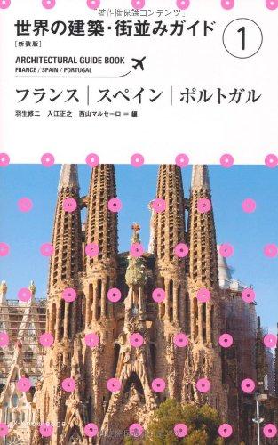 [新装版]世界の建築・街並みガイド1フランス・スペイン・ポルトガル